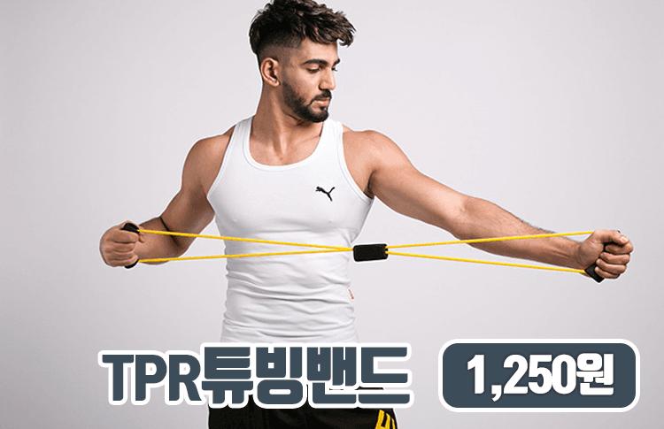 [헬스케어] TPR 튜빙밴드 / 다이어트/운동/요가/근력