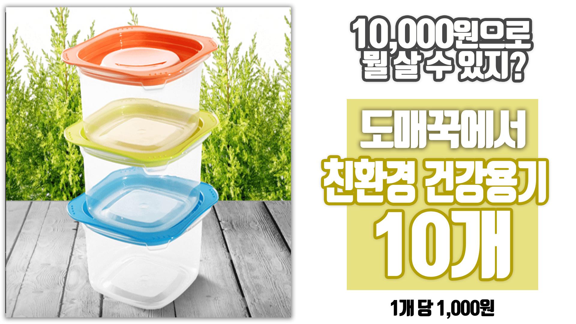 정품 집밥2호/국산친환경/전자렌지 밀폐용기/통큰혜택