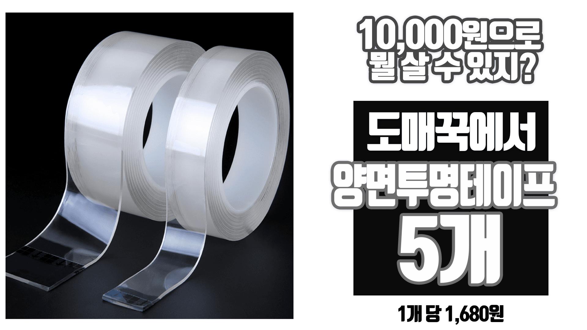 투명 만능 초강력 나노 양면 테이프