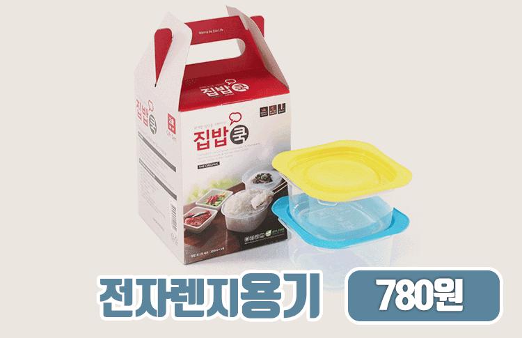 정품 집밥1호/국산친환경/전자렌지 밀폐용기/통큰혜택