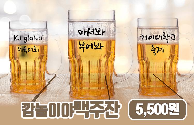 [완전꿀잼] 깜놀이야 맥주잔 / 인테리어 소품 선물