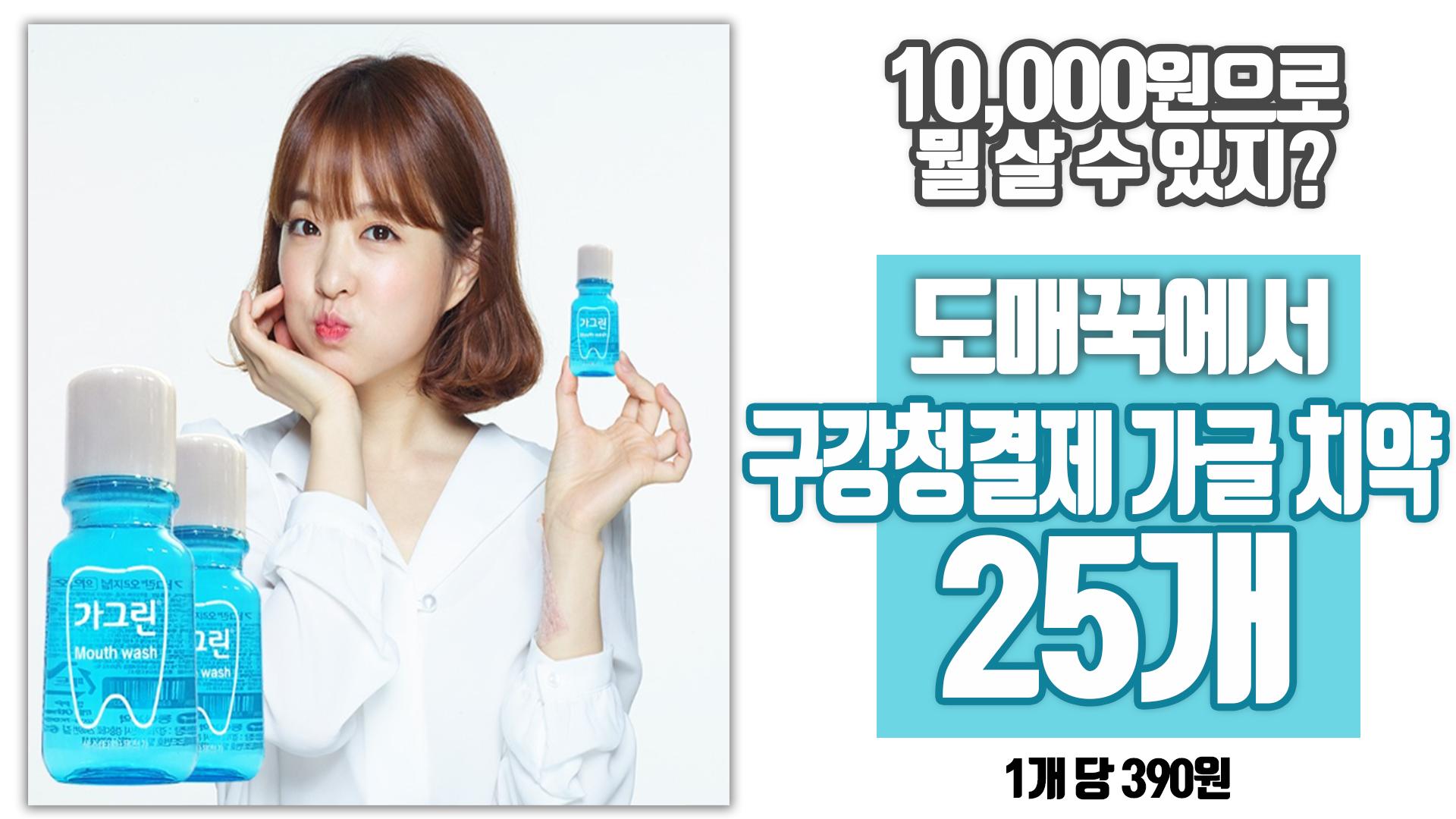35ml 소형 가그린 구강청결제 가글 치약 입냄새제거제 판촉 사은품