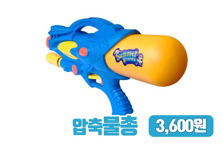 압축물총(대)/초특가/사은품/선물/수영장/비치볼/교회