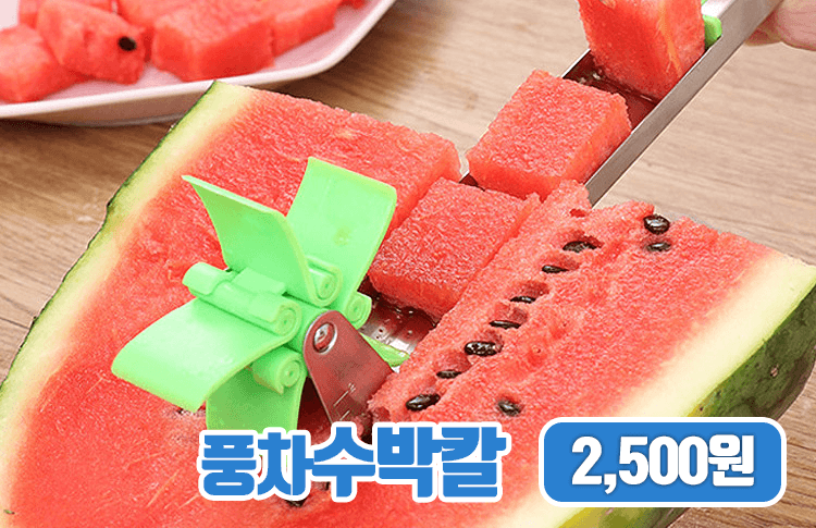 수박칼/풍차수박칼/옥수수칼/수박컷팅기/깍둑썰기