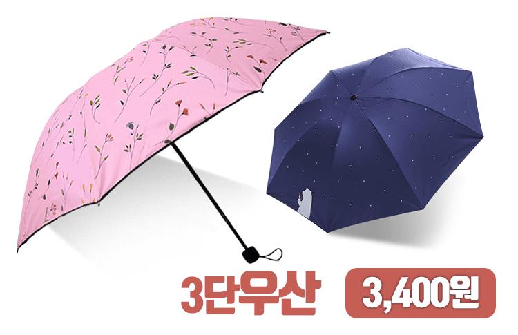 UV 차단 3단 우산/양산/우양산/암막우산/장마/판촉물
