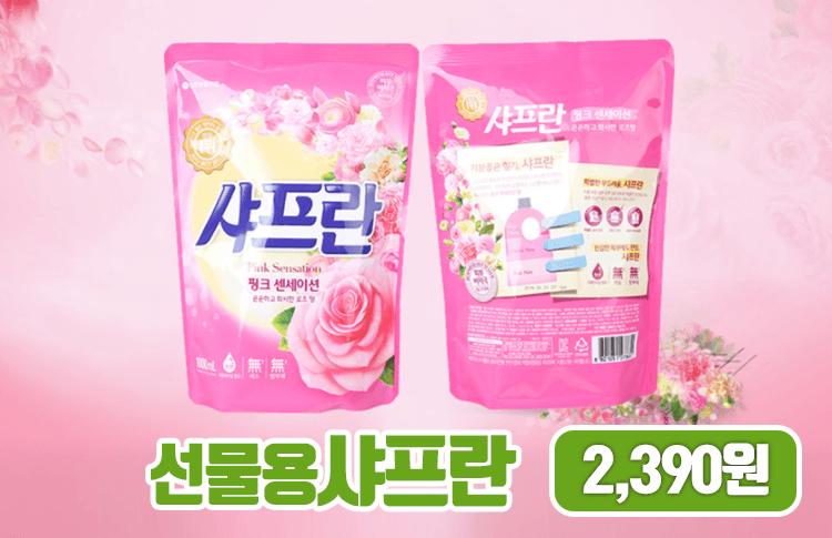 [1만세트한정판] 5G출시기념 선물용 정품 샤프란/2019