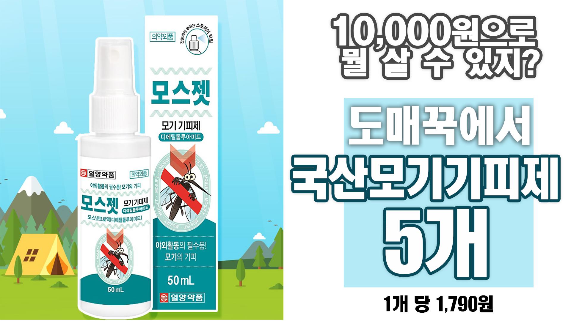 [일양약품]국산 모기기피제 50mL/모기/진드기 스프레이