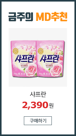 [5만세트한정판] 5G출시기념 선물용 정품 샤프란/2019