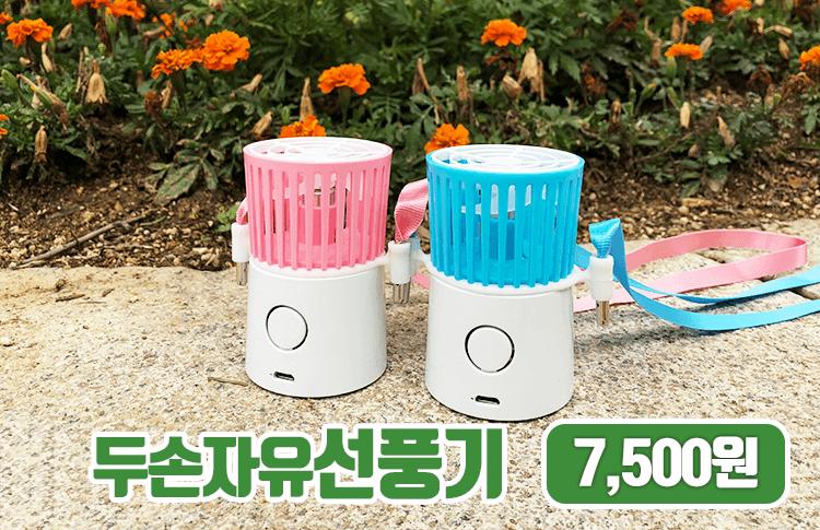 [디자인특허] 양손자유 선풍기 / 풍야 초미니 53mm