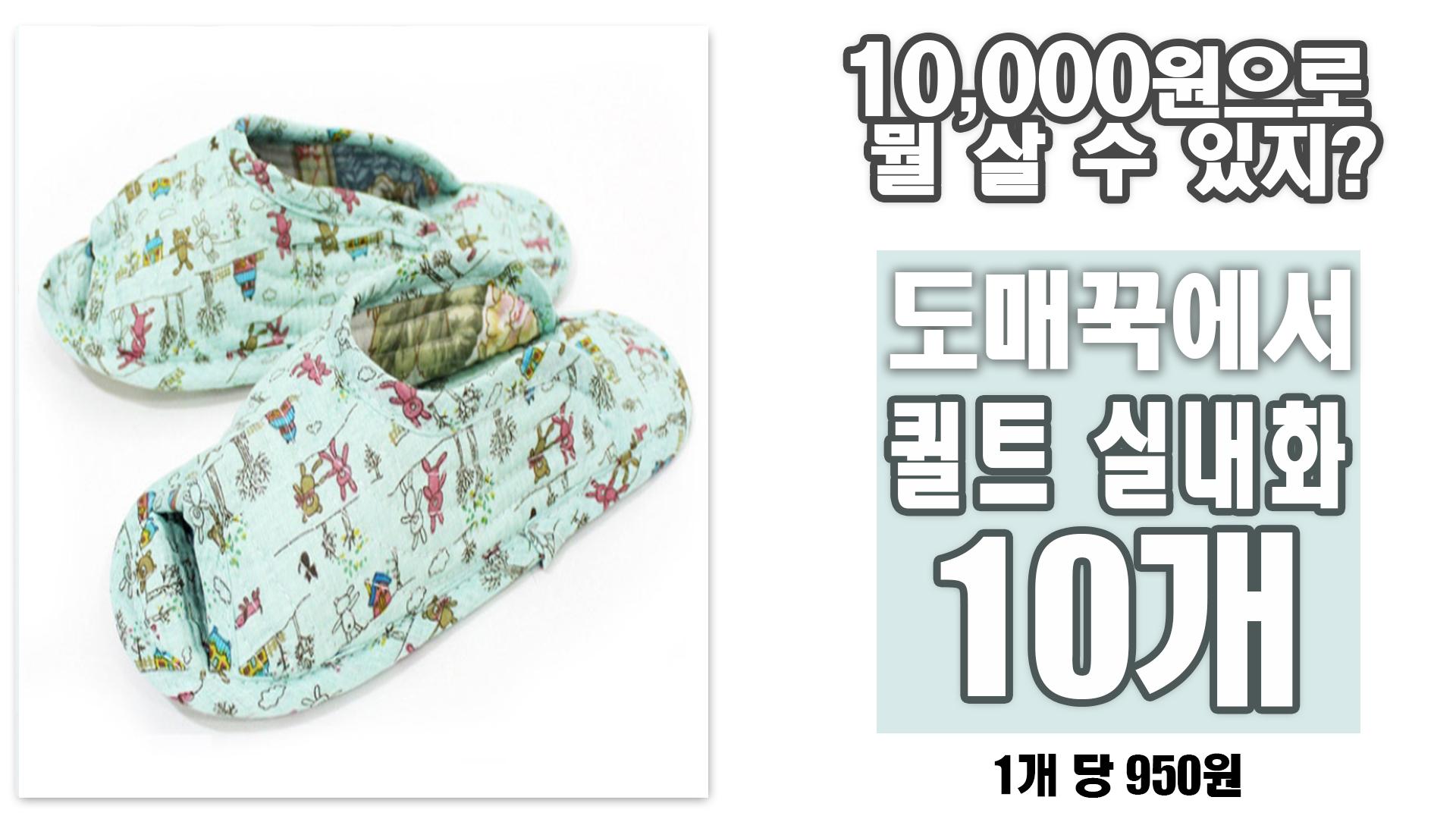 [마이도매]950원 퀼트실내화 균일가 21종/거실화/슬리