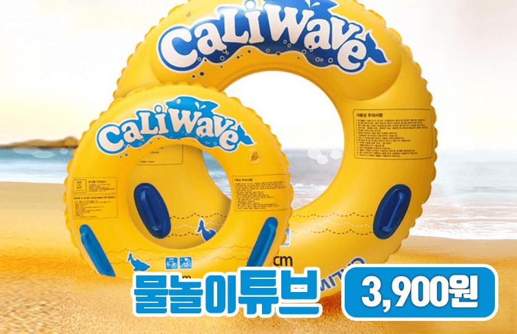 캘리웨이브 국민 물놀이 튜브 6종 / KC인증 3억보험