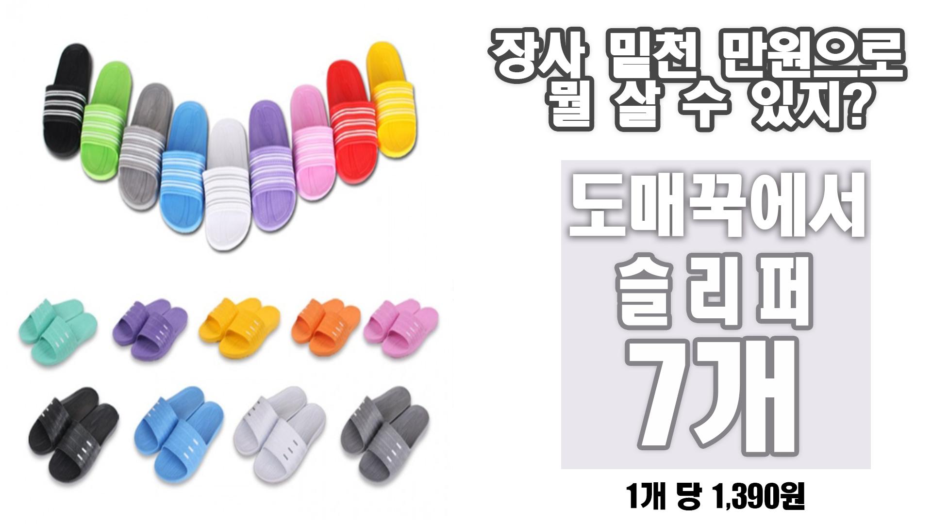 SM EVA 일체형 슬리퍼 2종 한정수량 도매가 이하 판매