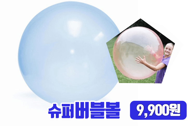 [초대형] 1.2m 슈퍼 버블볼 / 펌프기포함 짐볼 운동공