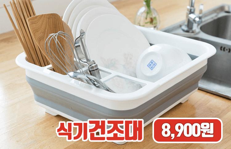 접이식 싱크 물빠짐 식기건조대 설거지통 바구니 도마
