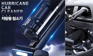 허리케인 차량용청소기/고급형/차량용청소기/미세먼지