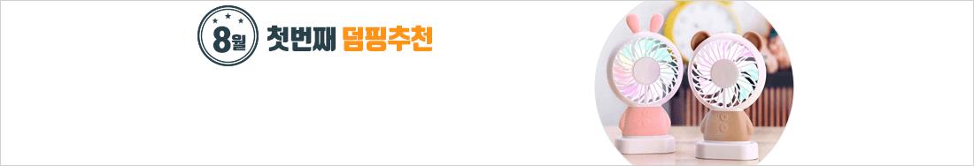 [한정특가]usb선풍기.휴대용선풍기.핸디선풍기.KC인증.진짜정품
