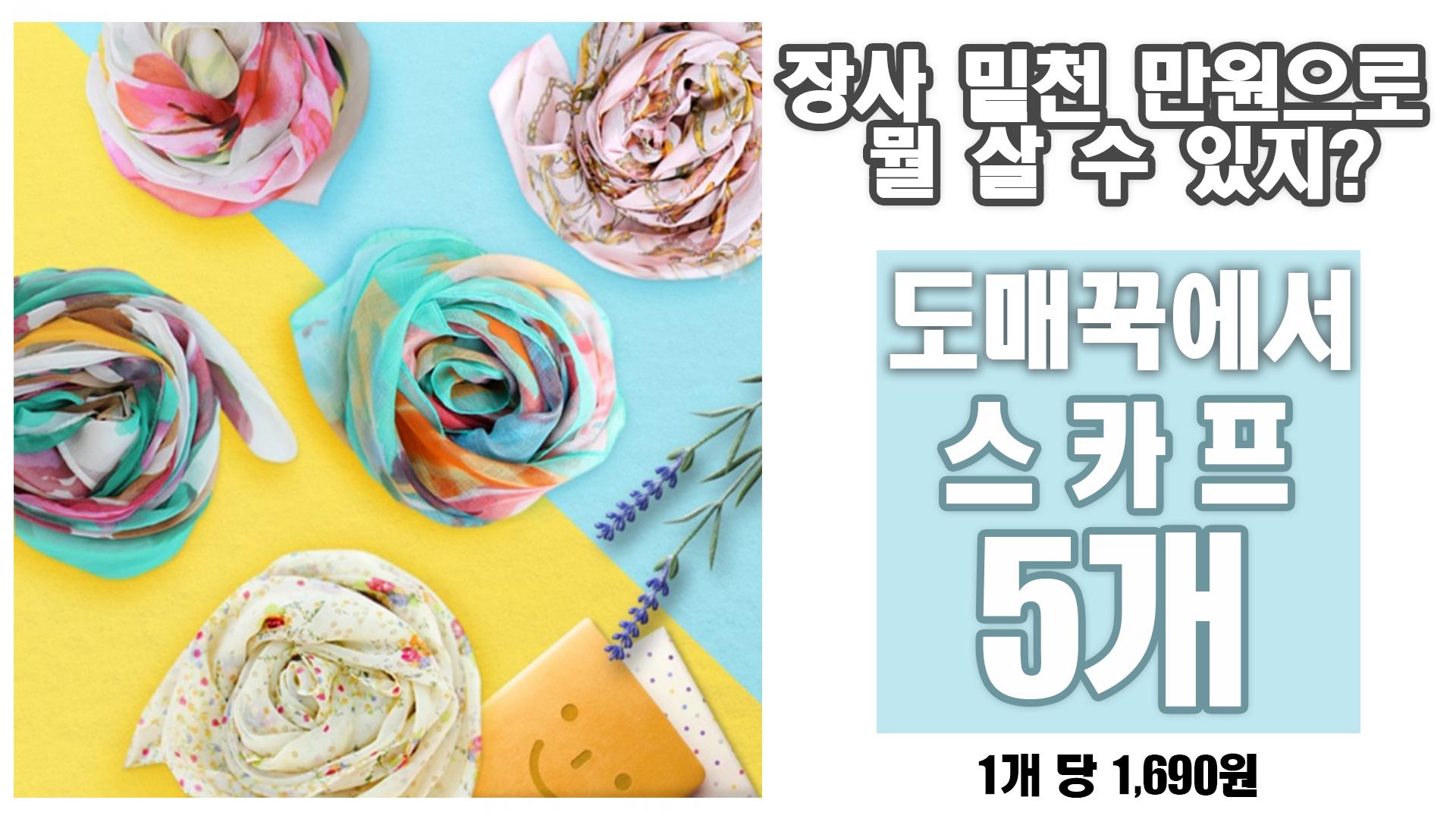 스카프/머플러/쁘띠/패션/숄/봄/가을/악세사리/선물