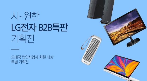 LG B2B 특판 기획전