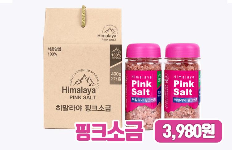 히말라야 핑크소금 선물세트 400g x 2개입 (사업자용)