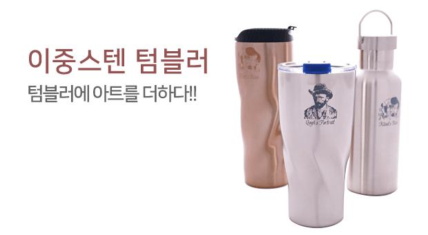 대용량,이중스텐 텀블러 텀블러에 아트를 더하다!!