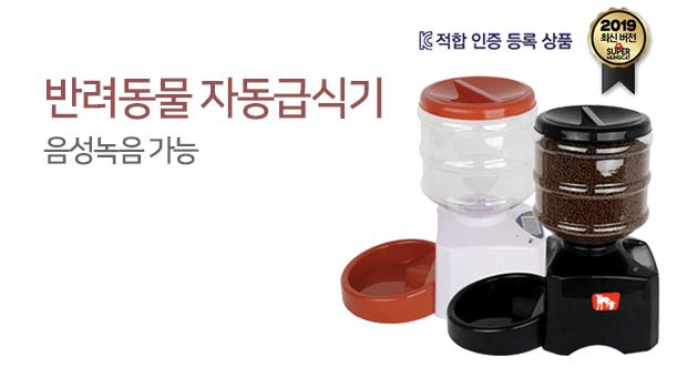 추석연휴 필수품 애완자동급식기