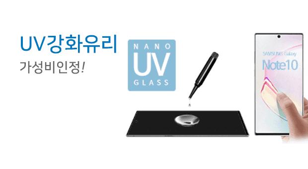 가성비인정! UV강화유리 노트10/10+ 출시
