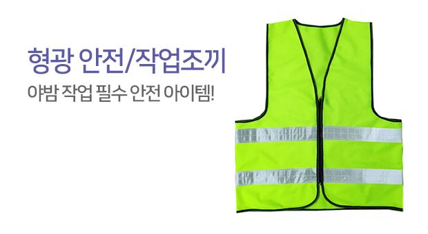 안전을 지켜주는 형광반사 안전조끼!