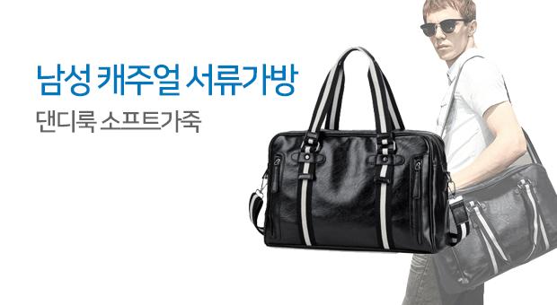 댄디룩 소프트가죽 서류가방 (Dandy look soft leather briefcase)
