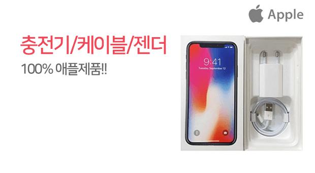 100%정품/아이폰/충전기/케이블/이어폰/젠더