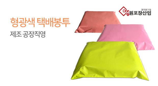 형광색 택배봉투  각종포장재 제조 공장직영 원포장산업