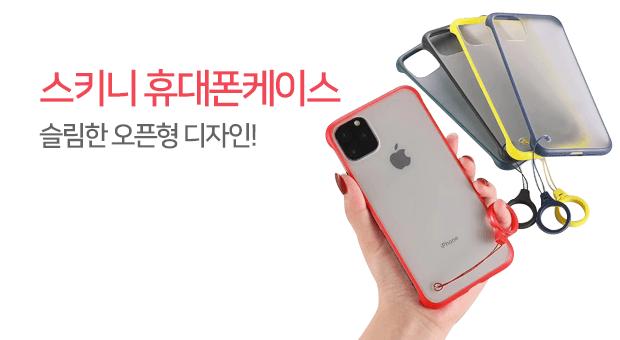 신제품/슬림케이스/거치기능/폰줄기능