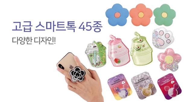 고급스마트톡45종 고급개별포장