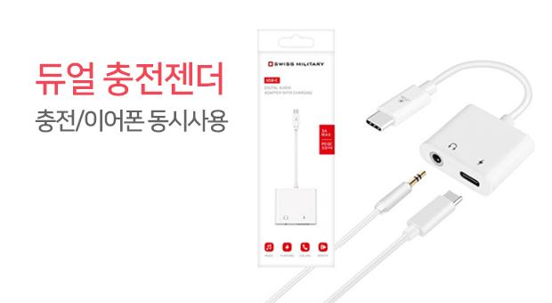 갤럭시노트10듀얼젠더 충전/이어폰 동시사용