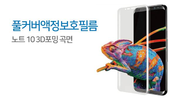 갤럭시노트10풀커버액정보호필름N976