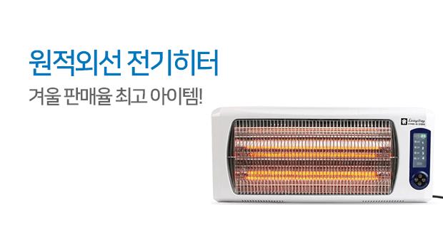 12월~1월 판매율 최고 아이템! 리빙데이 원적외선 전기히터