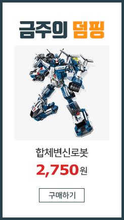인기합체로봇씨리즈/레고형블럭/크리스마스선물사은품