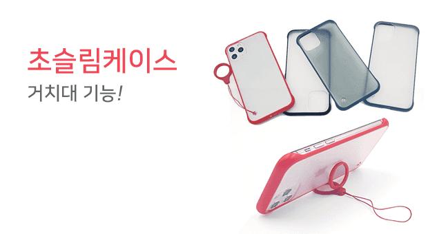 초슬림케이스/거치대 기능