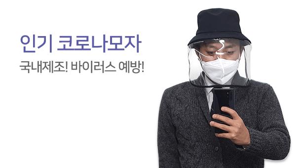 코로나모자MADE IN KOREA