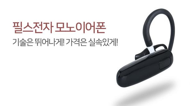 필스전자 제작 모노이어폰 FEBE2000