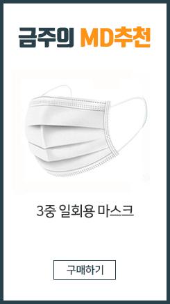 국내발송/ 3중 일회용 마스크 1Box (50매입)