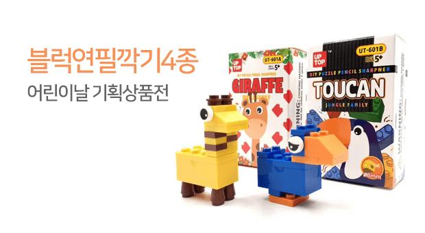 어린이날기획상품/어린이날선물사은품/유명상점만들기블럭