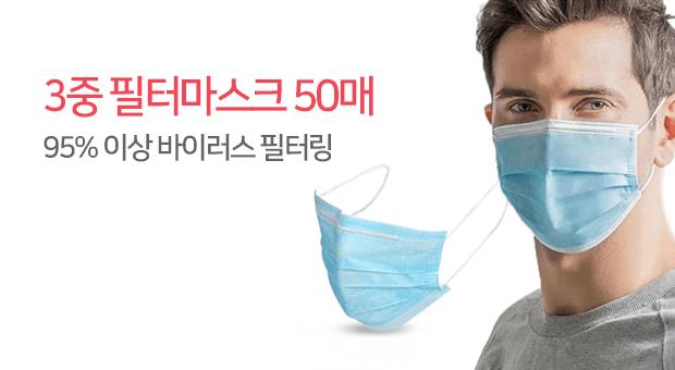 고품질 마스크 국내발송, 멜트블로운 필터마스크 50매