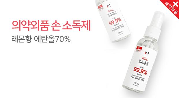 의약외품 휴대용 손 소독제 100ml    // 레몬향 에탄올 70%
