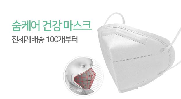 (전세계배송)숨케어 건강 마스크 필터 마스크