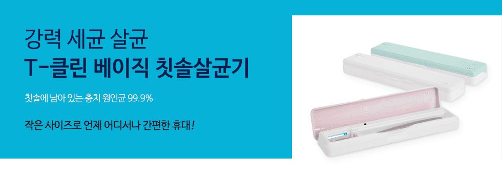 (10개이상 인쇄무료)ALIO 휴대용 칫솔살균기 T클린-베이직 -국내생산- /포장무료