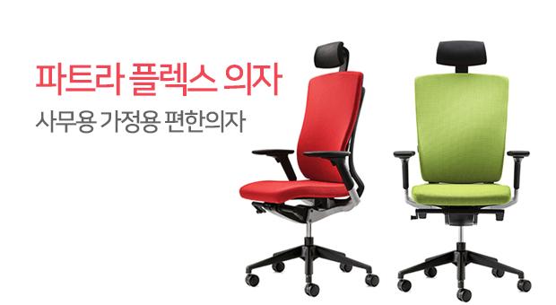사무용 가정용 편한의자