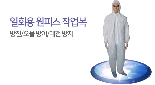 보호복_원피스 보호복_일회용 원피스 작업복