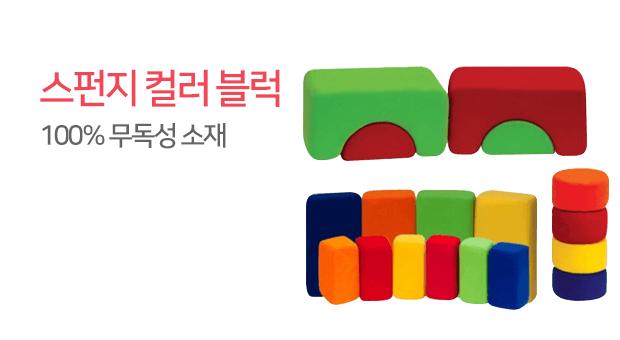 촉감놀이 BEST 판매! 컬러 스펀지 블럭
