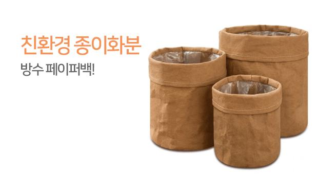 친환경 방수 페이퍼백 종이화분 화분커버