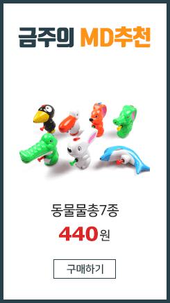 동물물총7종/매해여름특판시장1위/어린이선물사은품/오백이하